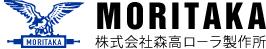 株式会社森高ローラ製作所
