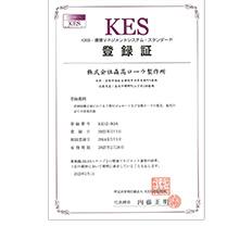環境改善活動への取り組み KES