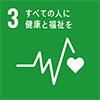 3.全ての人に健康と福祉を