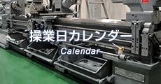 操業日カレンダーはこちら