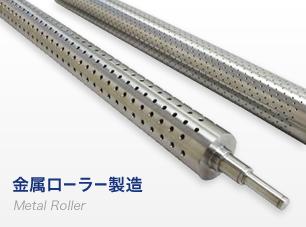 金属ローラー製造